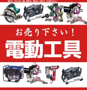 電動工具買取強化中!のイメージ