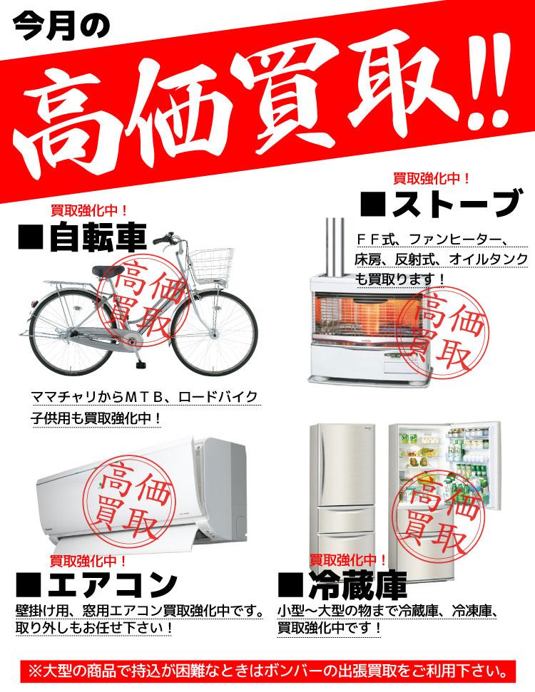 冷蔵庫、自転車、エアコン、ストーブ買取強化中です。