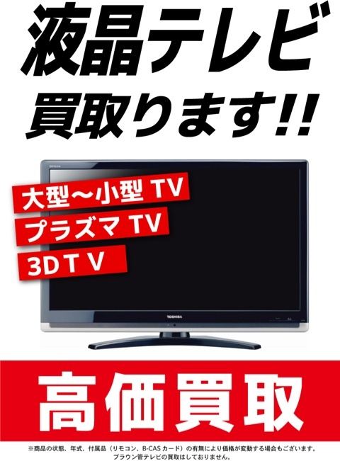 テレビ高価買取中