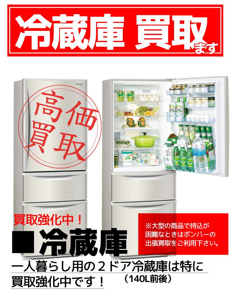 冷蔵庫買取強化中