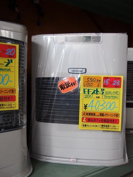 中古トヨトミのFFストーブ インタンク式15畳