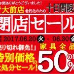 ボンバー青大前店閉店セール!6月30日まで家具全品半額!