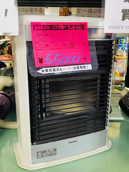 2014年製CORONA FFストーブ 11~16畳販売中です。