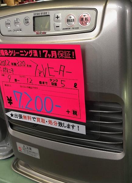 2012年製ダイニチ ファンヒーター 販売中です。