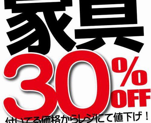 2019年新春家具セール!30%~最大50%OFF 家具以外も!?