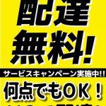 配達費無料キャンペーン実施中!! 2019年2月28日まで