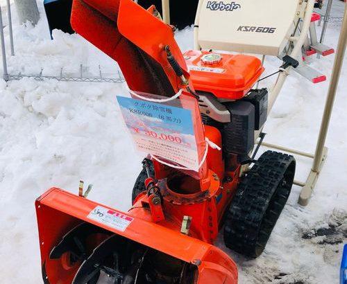 クボタ除雪機が3万円