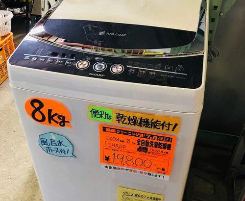中古!シャープの洗濯機販売中!8Kg用乾燥機能付