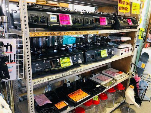 中古のガステーブル販売中!LPも都市ガスもお買い得です。