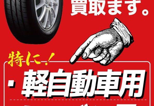 タイヤを売るのも買うのもボンバーへ!