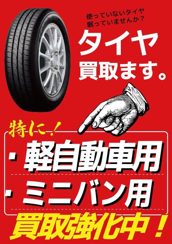 軽自動車、ミニバン用のタイヤ買取強化中です