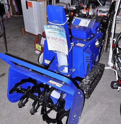 未使用の小型除雪機販売中YAMAHAYS1070T(10馬力)